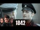 1942. Серия 12 (2011)