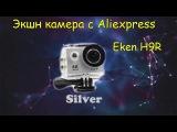 Экшн камера Eken H9R с Aliexpress