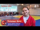 Поколение самбо (выпуск 1) - Козлова Анна ДЮСШ №10 тренер Демура А.В.