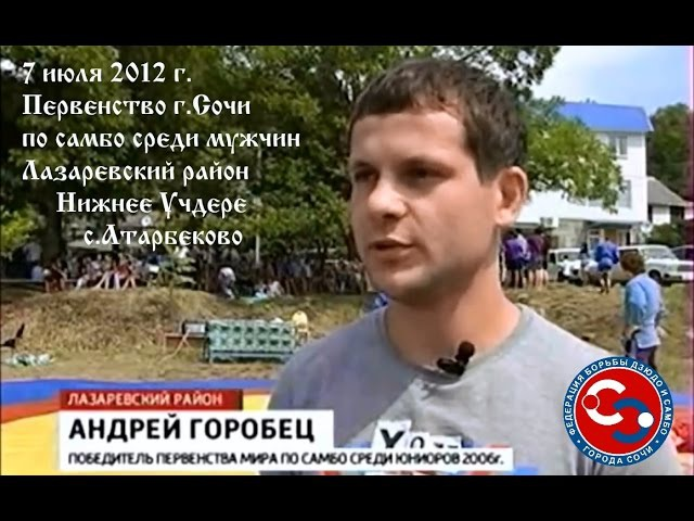 Самбо в Лазаревском районе 7 июля 2012 в Лазаревском районе село Атарбеково