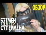 ОБЗОР ФИЛЬМА «Бэтмен против Супермена»: скрытый Шляпник и гомункул
