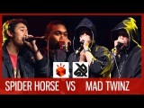 SPIDER HORSE vs MAD TWINZ  Grand Beatbox TAG TEAM Battle 2016 SMALL FINAL