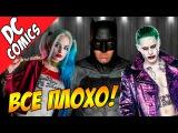 ЧТО НЕ ТАК с Киновселенной DC [Бэтмен против Супермена, Отряд Самоубийц, Лига Справедливости]