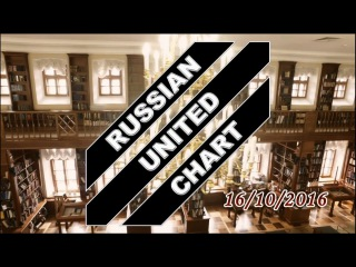 RUSSIAN UNITED CHART (October 16, 2016) [TOP 40 Hot Russia Songs]