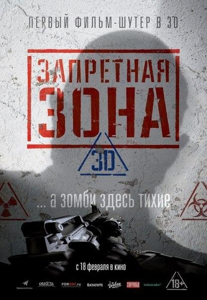 ЗАПРЕТНАЯ ЗОНА 3D (2015)