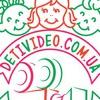 DETIVIDEO.COM.UA - Профессиональная видеосъемка