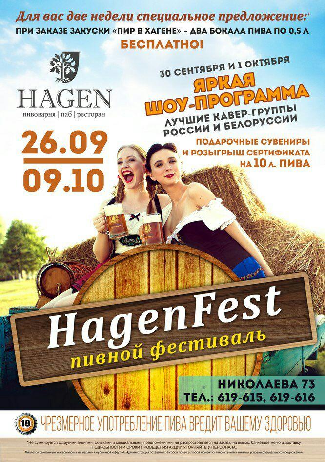 HagenFest