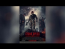 Судья Дредд 3D (2012) | Dredd
