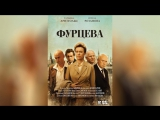 Фурцева. Легенда о Екатерине 2011