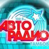 Авторадио-Тамбов 102.9 FM