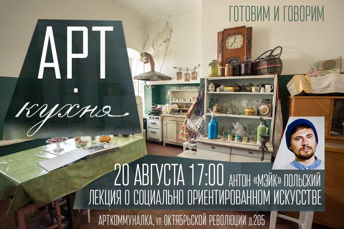 Афиша Коломна Лекция о социально-ориентированном искусстве.