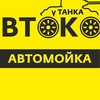 Автокомплекс у Танка Курган АВТОМОЙКА/ШИНОМОНТАЖ