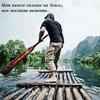 Выживание и катастрофы - One of Billion