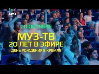 20 лет в эфире_МУЗ-ТВ в Кремле