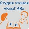 """Проект """"КниГАВ"""". Студия чтения собакам."""