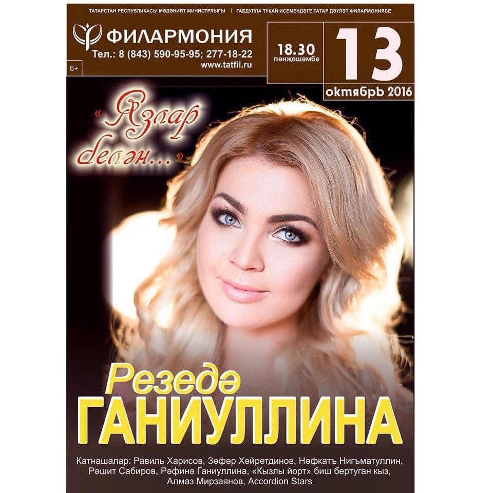 Резеда Ганиуллина назвала ударом отмену сольного концерта вТатарской филармонии