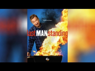 Последний настоящий мужчина (2011