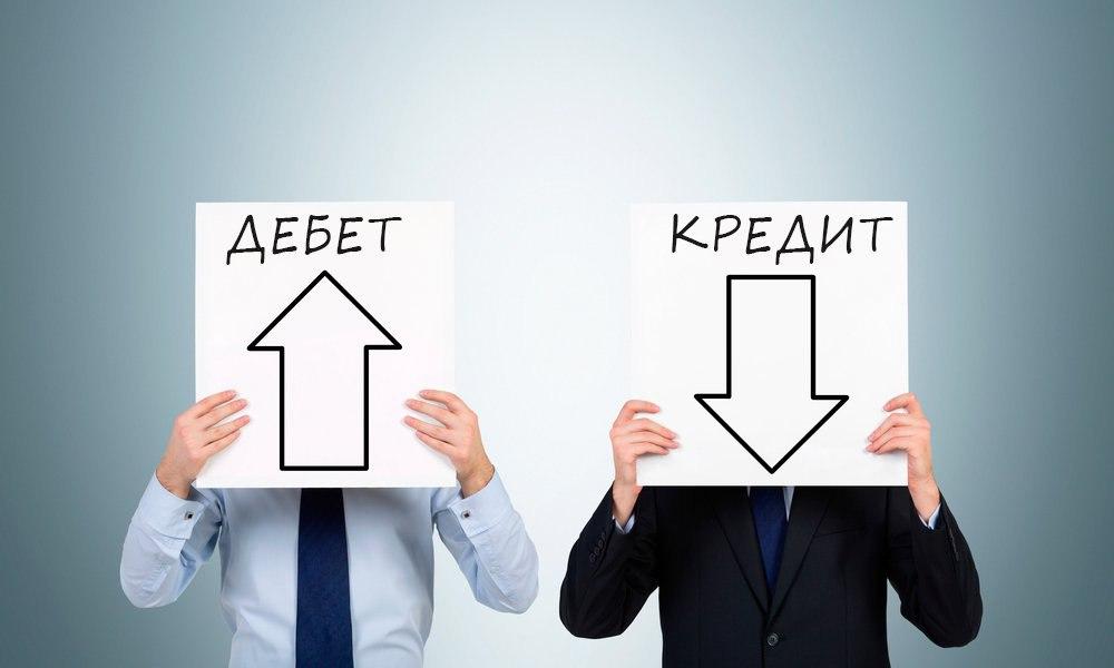 Дебет и кредит украина