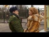 Кремлёвские курсанты. Максим и Полина Часть 49