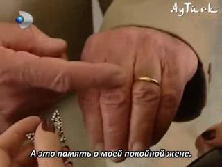 Зять иностранец - Yabanci damat - 26 серия с русскими субтитрами.
