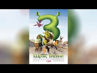 Шрэк Третий (2007) | Shrek the Third