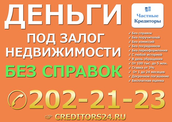 Чтобы получить деньги в долг под залог недвижимости в Казани и РТ у на