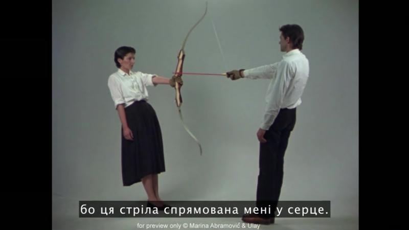 Марина Абрамович - Мистецтво, засноване на довірі, вразливості та звязку