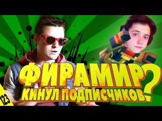 Фирамир кинул подписчиков? - MTV НЕ СНИЛОСЬ #123
