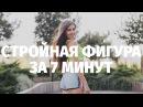 СТРОЙНАЯ ФИГУРА ЗА 7 МИНУТ С КАТЕЙ ВИКС