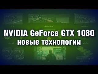 NVIDIA GeForce GTX 1080 - обзор новых технологий