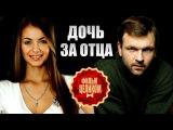 Дочь за отца - Мелодрама. Фильмы качество! russkie filmy 2016