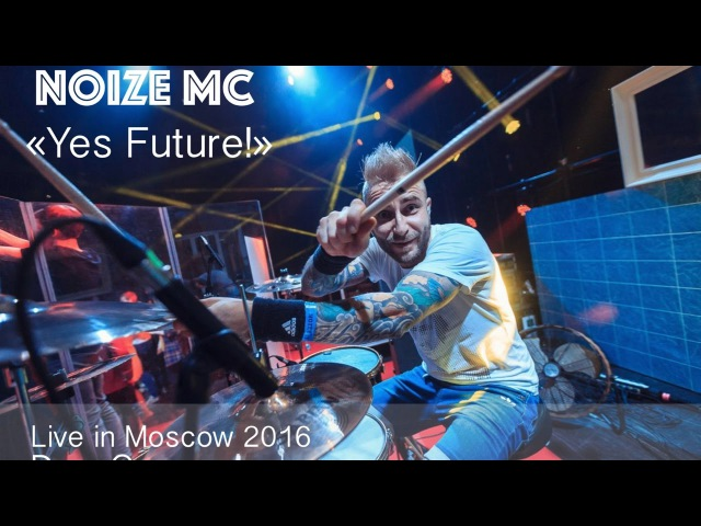 NOIZE MC Yes Future! Live in Moscow 2016 DrumCam