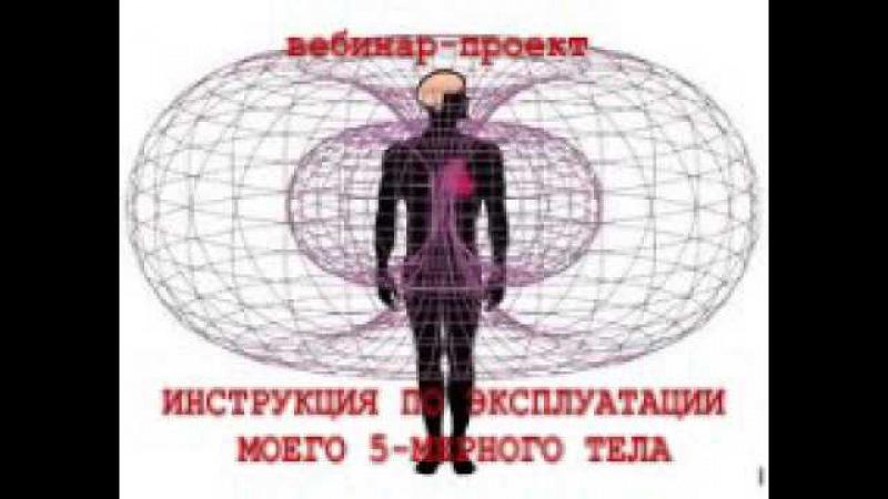 омоложение и оздоровление организма на клеточном и энергетическом уровнях