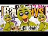 Rag_Days Animation - Баба-Динозавр (Original Music Video by MiaRissyTV) 4K