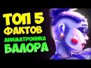 ТОП 5 ФАКТОВ АНИМАТРОНИКА БАЛОРА ★ FNAF SISTER LOCATION