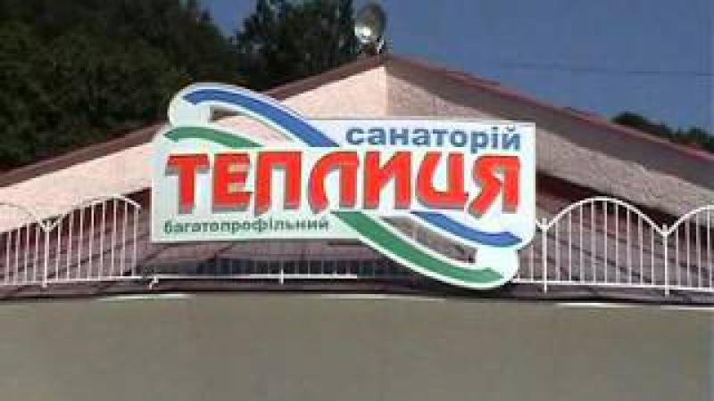 Санаторій Теплиця перлина Виноградівського району смотреть онлайн без регистрации
