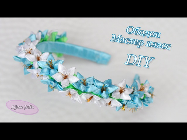 Ободок с колокольчиками Канзаши. МАСТЕР КЛАСС Headband Flower of ribbon Djuce Julia