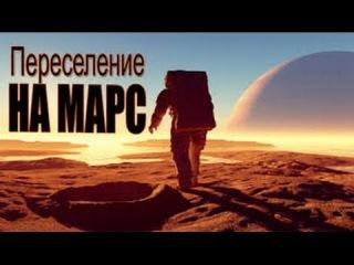 Переселение на Марс. 2016  Документальный спецпроект 15.10.2016