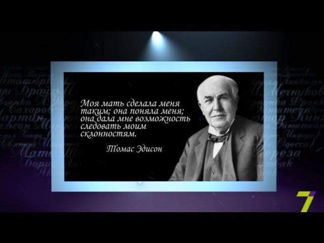 Сердце отданное людям Томас Эдисон