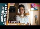Любовь не делится на два 1 серия (2013) мелодрама, мини-сериал. Русский Роман