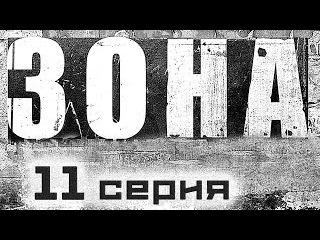 Сериал Зона 11 серия (1-50 серия) - Тюремный роман в хорошем качестве HD