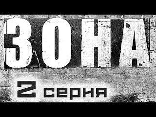 Сериал Зона 2 серия (1-50 серия) - Тюремный роман в хорошем качестве HD