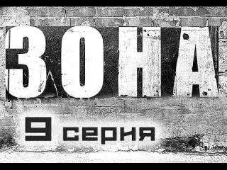 Сериал Зона 9 серия (1-50 серия) - Тюремный роман в хорошем качестве HD