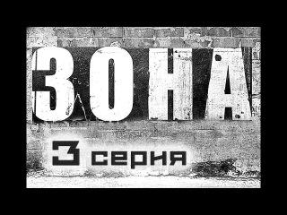 Сериал Зона 3 серия (1-50 серия) - Тюремный роман в хорошем качестве HD