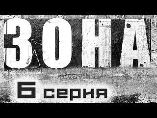 Сериал Зона 6 серия (1-50 серия) - Тюремный роман в хорошем качестве HD
