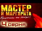 Сериал Мастер и Маргарита 4 серия HD (2005) - Михаил Булгаков