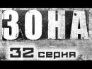 Сериал Зона 32 серия 1-50 серия - Тюремный роман в хорошем качестве HD