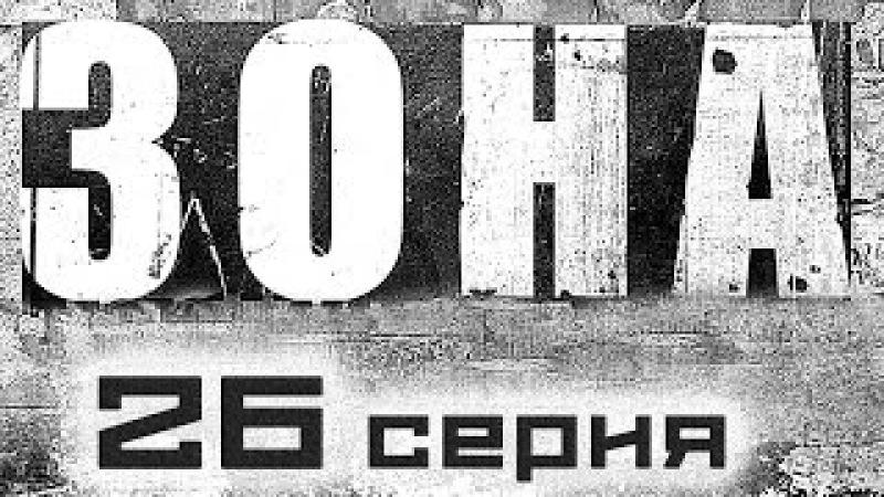 Сериал Зона 26 серия (1-50 серия) - Тюремный роман в хорошем качестве HD