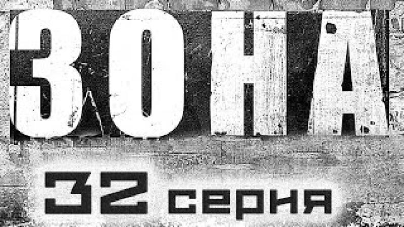 Сериал Зона 32 серия (1-50 серия) - Тюремный роман в хорошем качестве HD