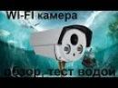 WI-FI камера наружного видео наблюдения 1.3. 4 мм. Обзор и тест.